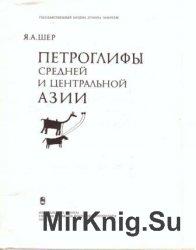 Петроглифы средней и центральной Азии.