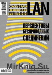 Журнал сетевых решений LAN №11 (ноябрь 2016)