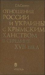Отношения России и Украины с Крымским ханством в середине XVII века