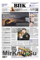 Военно-промышленный курьер №45 (ноябрь 2016)
