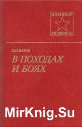 В походах и боях (1984)