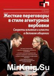Жесткие переговоры в стиле агентурной вербовки. Секреты влияния и власти в  ...
