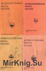 Археологическая карта России. Московская область. Части 1,2,3,4