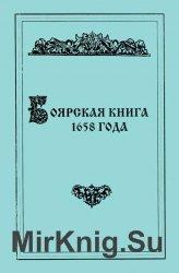 Боярская книга 1658 года