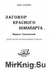 Заговор красного Бонапарта. Маршал Тухачевский