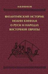 Византийский историк Иоанн Киннам о Руси и народах Восточной Европы