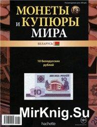 Монеты и купюры мира №-182