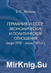 Германия и СССР: Экономические и политические отношения (март 1918 - июнь 1 ...