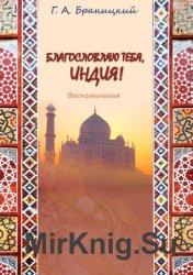 Благословляю тебя, Индия. Воспоминания