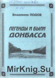 Легенды и были Донбасса