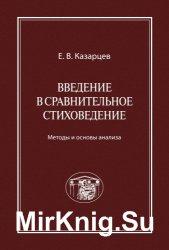 Введение в сравнительное стиховедение: Методы и основы анализа