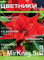 Цветники в саду №1 2016