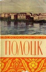 Полоцк. Исторический очерк
