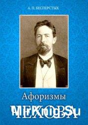 Афоризмы Чехова