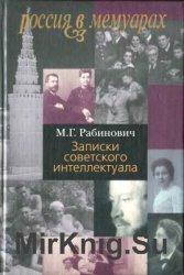 Записки советского интеллектуала