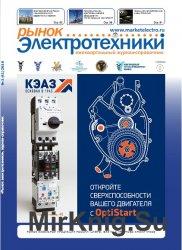 Рынок электротехники №1 2016
