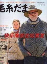 Keito Dama №156 2012
