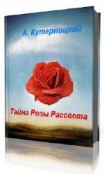 Тайна Розы Рассвета  (Аудиокнига)