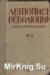 Летопись революции. 1925 №2