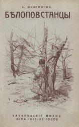 Белоповстанцы. Хабаровский поход зимы 1921-22 годов. Кн. 1, 2