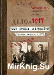 Без срока давности. Геноцид казаков в СССР