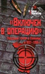 «Включен в операцию». Массовый террор в Прикамье в 1937-1938 гг.
