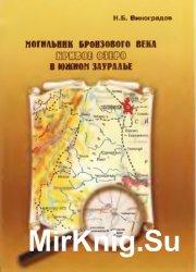Могильник бронзового века Кривое Озеро в Южном Зауралье.