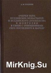 Очерки быта буддийских монастырей и буддийского духовенства в Монголии