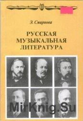 Русская музыкальная литература: для VI - VII класса ДМШ