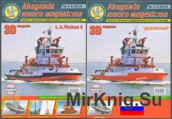 Противопожарный катер L.A.Fireboat 2 [Академія Юного Моделіста 4-5/2016 + п ...