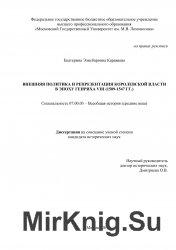 Внешняя политика и репрезентация королевской власти в эпоху Генриха VIII (1 ...