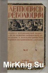 Летопись революции. 1922 №1