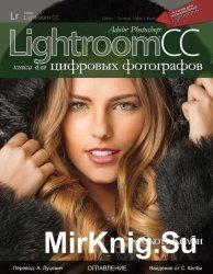 Adobe Photoshop Lightroom CC - книга для цифровых фотографов + DVD