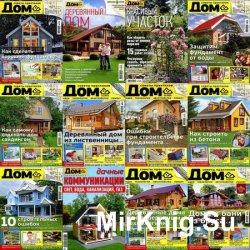 Дом №1-12 + спецвыпуски №1-5 2016. Архив 2016