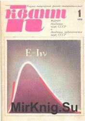 """Архив журнала """"Квант"""" за 1970-1979 годы (120 номеров)"""