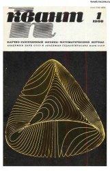 """Архив журнала """"Квант"""" за 1980-1989 годы (120 номеров)"""