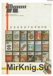 """Архив журнала """"Квант"""" за 1990-1999 годы (80 номеров)"""