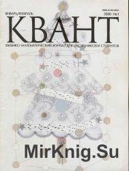 """Архив журнала """"Квант"""" за 2000-2010 годы (66 номеров)"""