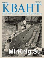"""Архив журнала """"Квант"""" за 2011-2015 годы (30 номеров)"""