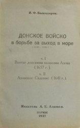 Донское войско в борьбе за выход в море (1546-1646 г.)