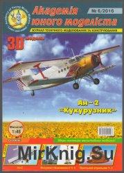 Лёгкий многоцелевой самолёт Ан-2 «Кукурузник» [Академія юного моделіста  6/ ...