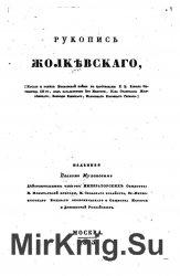 Рукопись Жолкевского