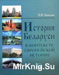 История Беларуси в контексте европейской истории