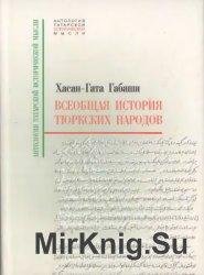 Всеобщая история тюркских народов