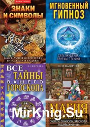 """Серия """"Ваша тайна"""" (55 книг)"""