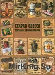 Старая Одесса: Торговля и промышленность