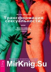 Трансформация сексуальности, или Философия гармоничного секса