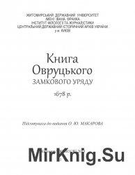 Книга Овруцького замкового уряду 1678 р.