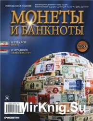 Монеты и Банкноты № 229