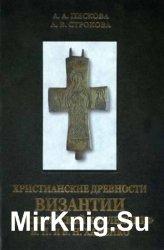 Христианские древности Византии в сирийской коллекции Б.И. и В.Н. Ханенко